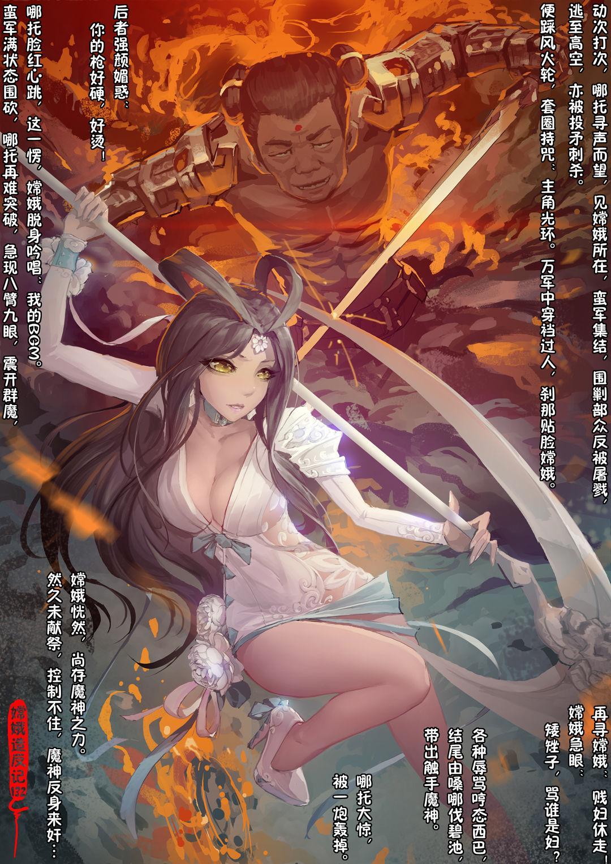 A Rebel's Journey:  Chang'e 148