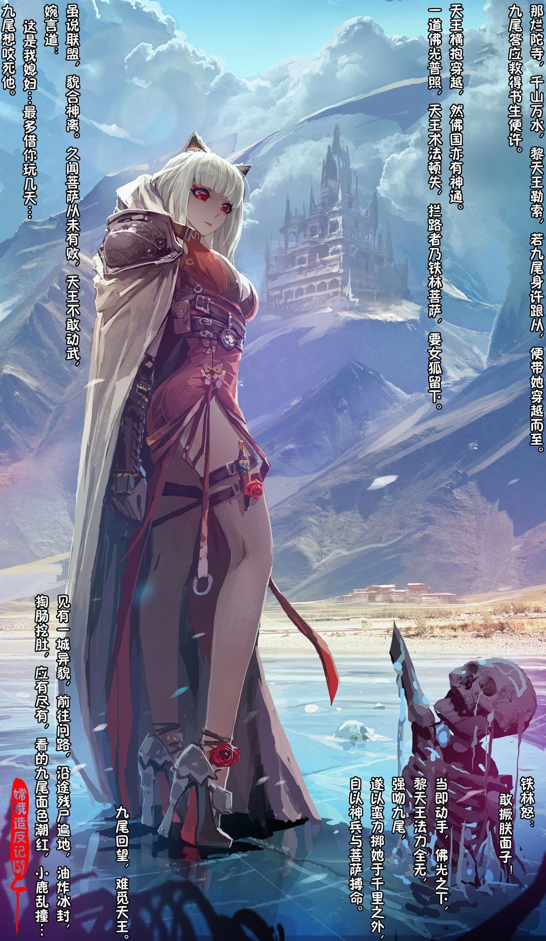A Rebel's Journey:  Chang'e 176