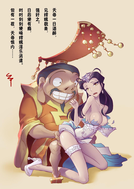 A Rebel's Journey:  Chang'e 2