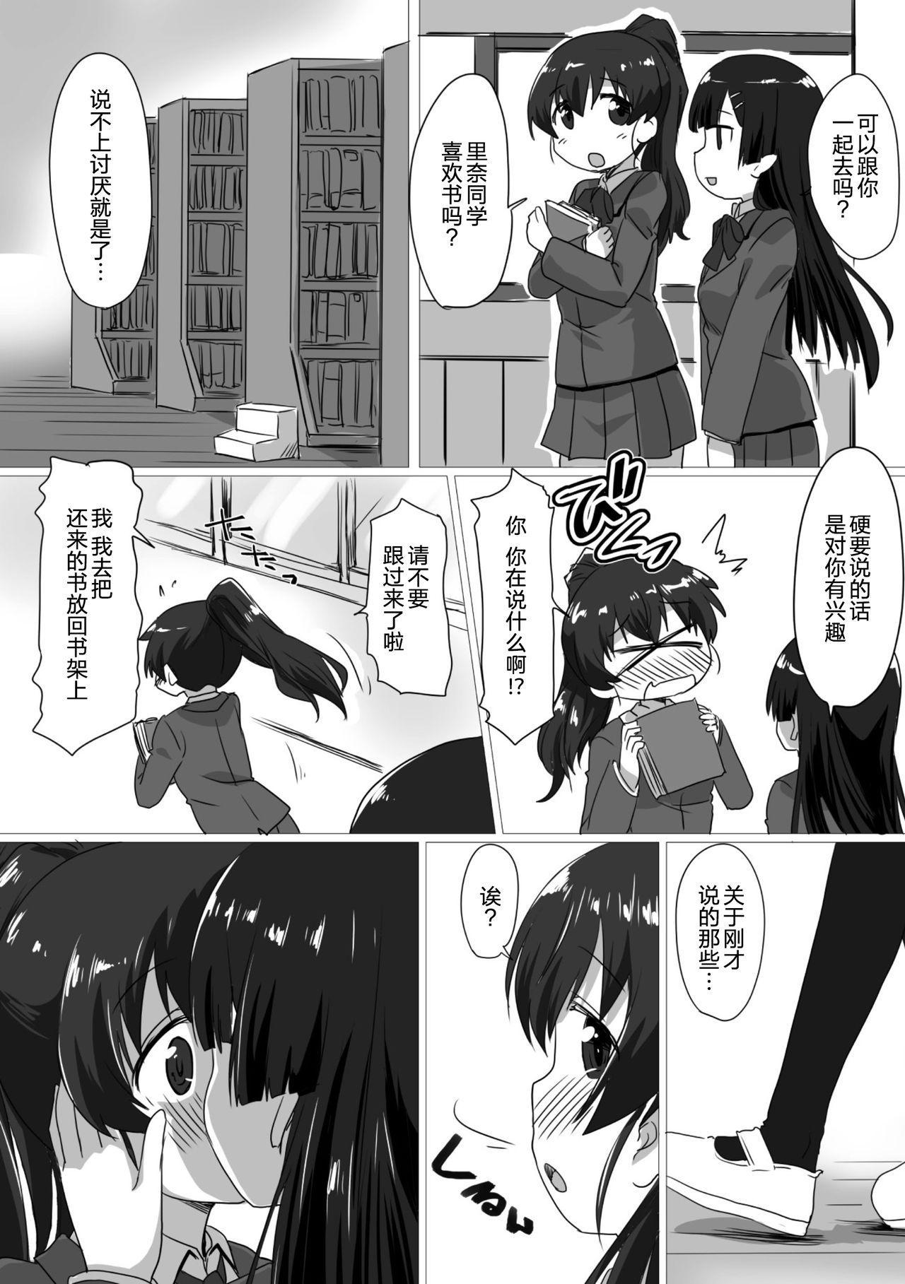 2D Comic Magazine Futanarikko no Tanetsuke Press de Kyousei Haramase! Vol. 2 24