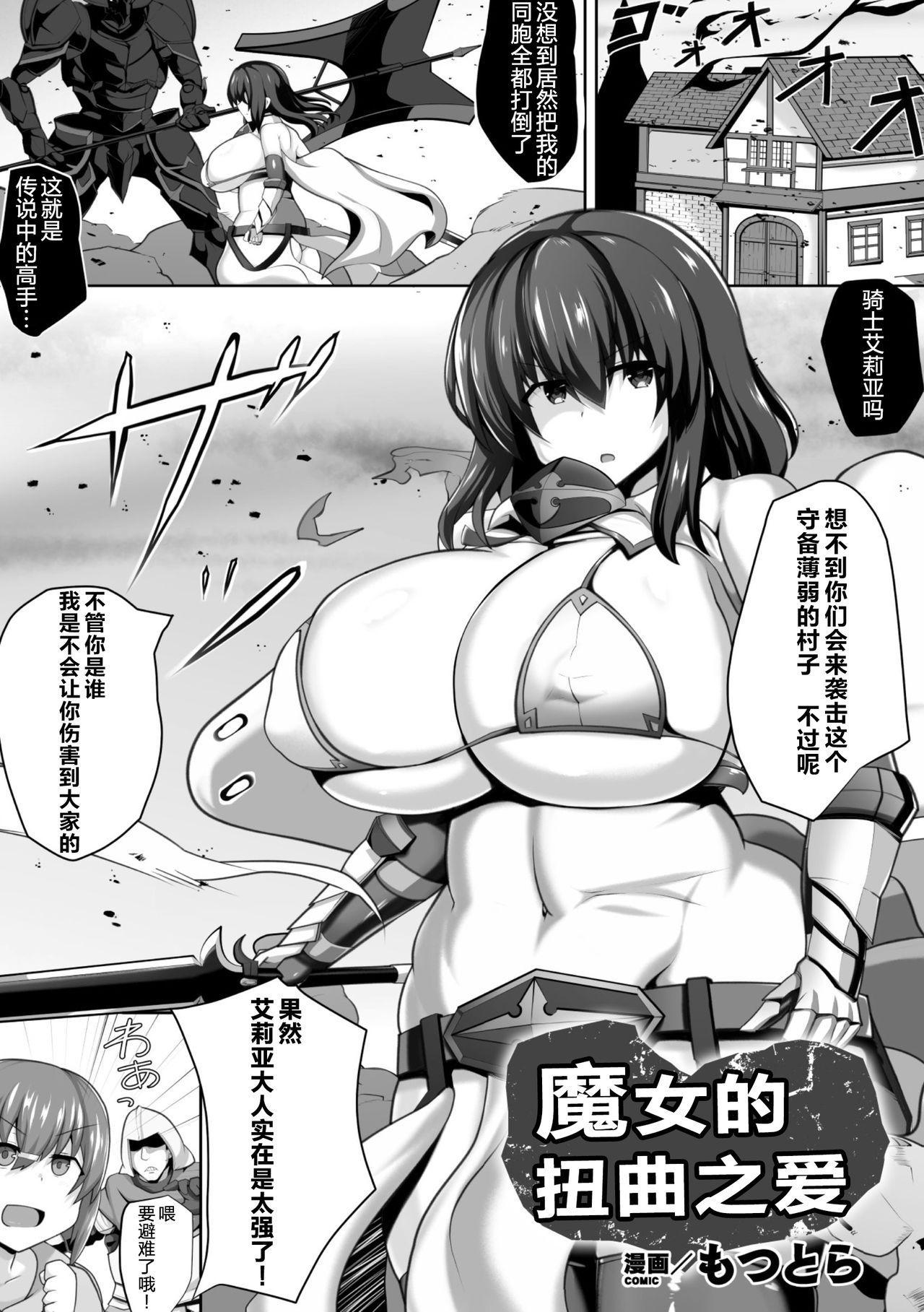 2D Comic Magazine Futanarikko no Tanetsuke Press de Kyousei Haramase! Vol. 2 39