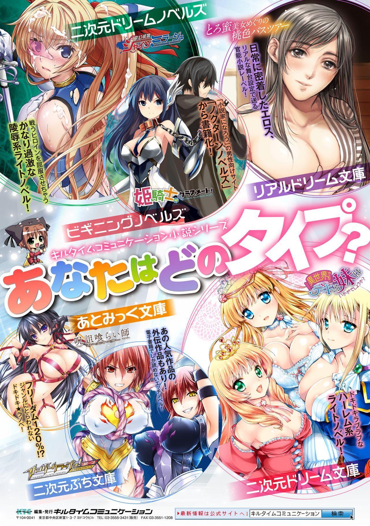 2D Comic Magazine Futanarikko no Tanetsuke Press de Kyousei Haramase! Vol. 2 81