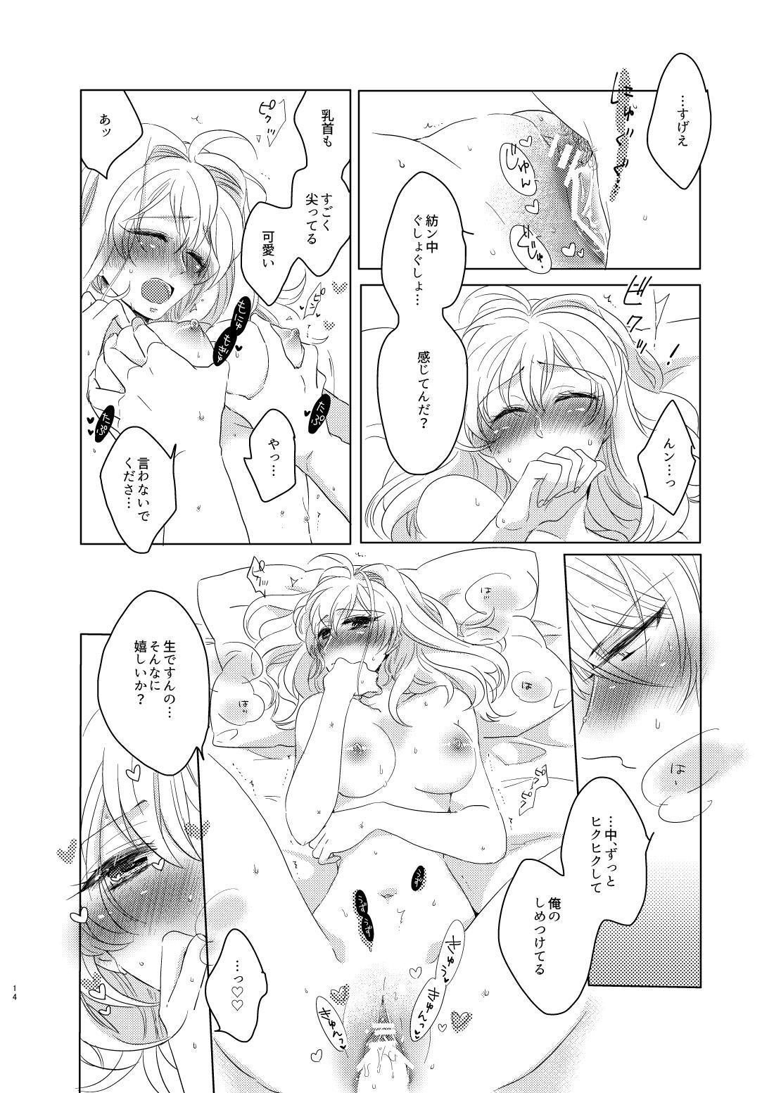 楽紡 12