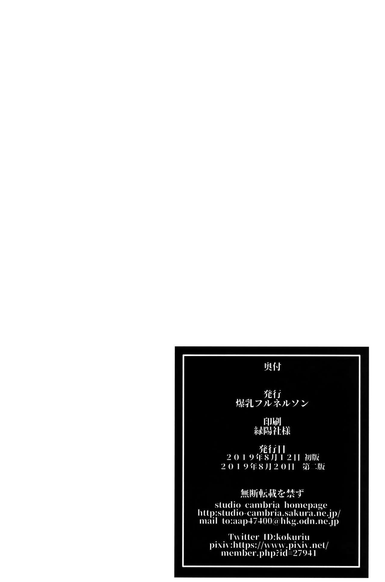 Youkoso Kokujin Koubi Beya e 2nd discipline 34