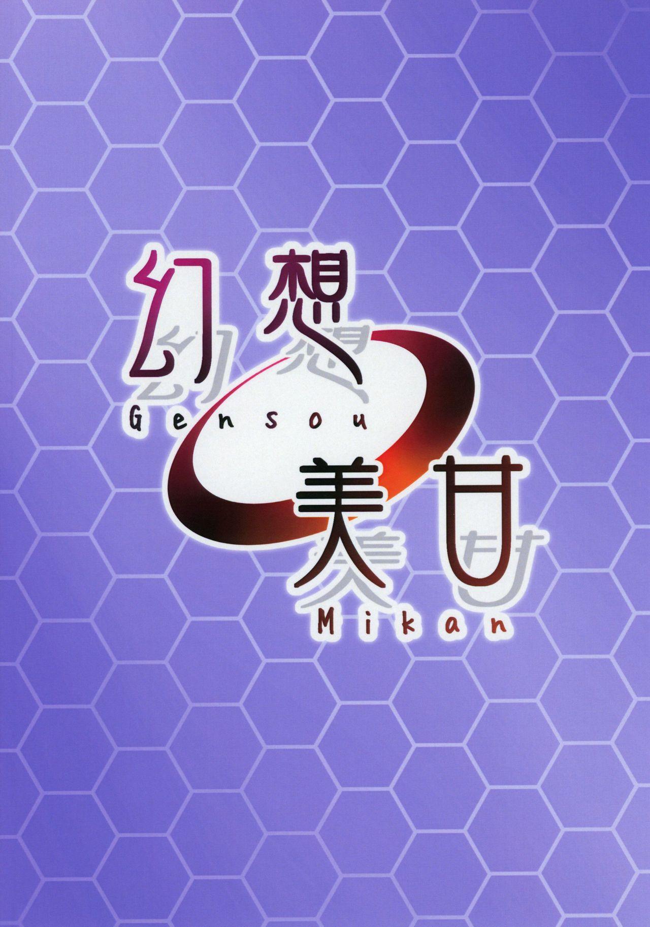 Shikikan-saa~ Kouiu no Suki desho? 17