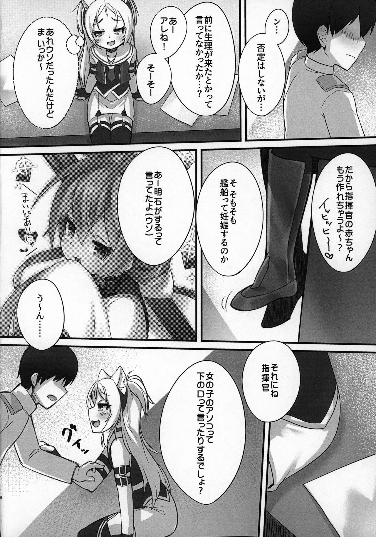 Shikikan-saa~ Kouiu no Suki desho? 4