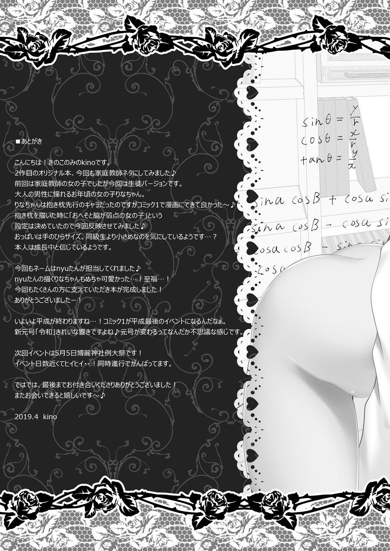 Rina-chan Renai Houteishiki 20