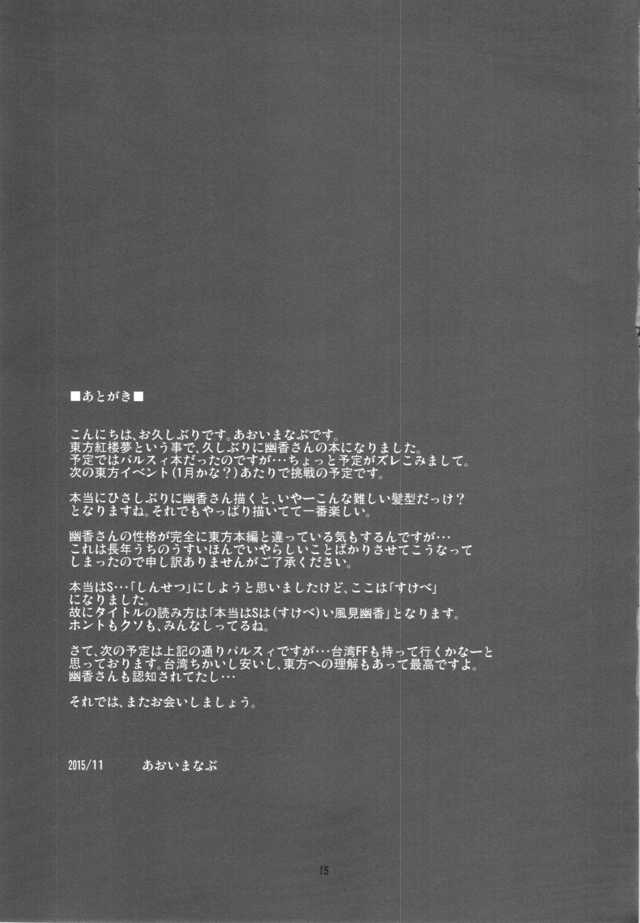 Hontou wa S-i Kazami Yuuka 16