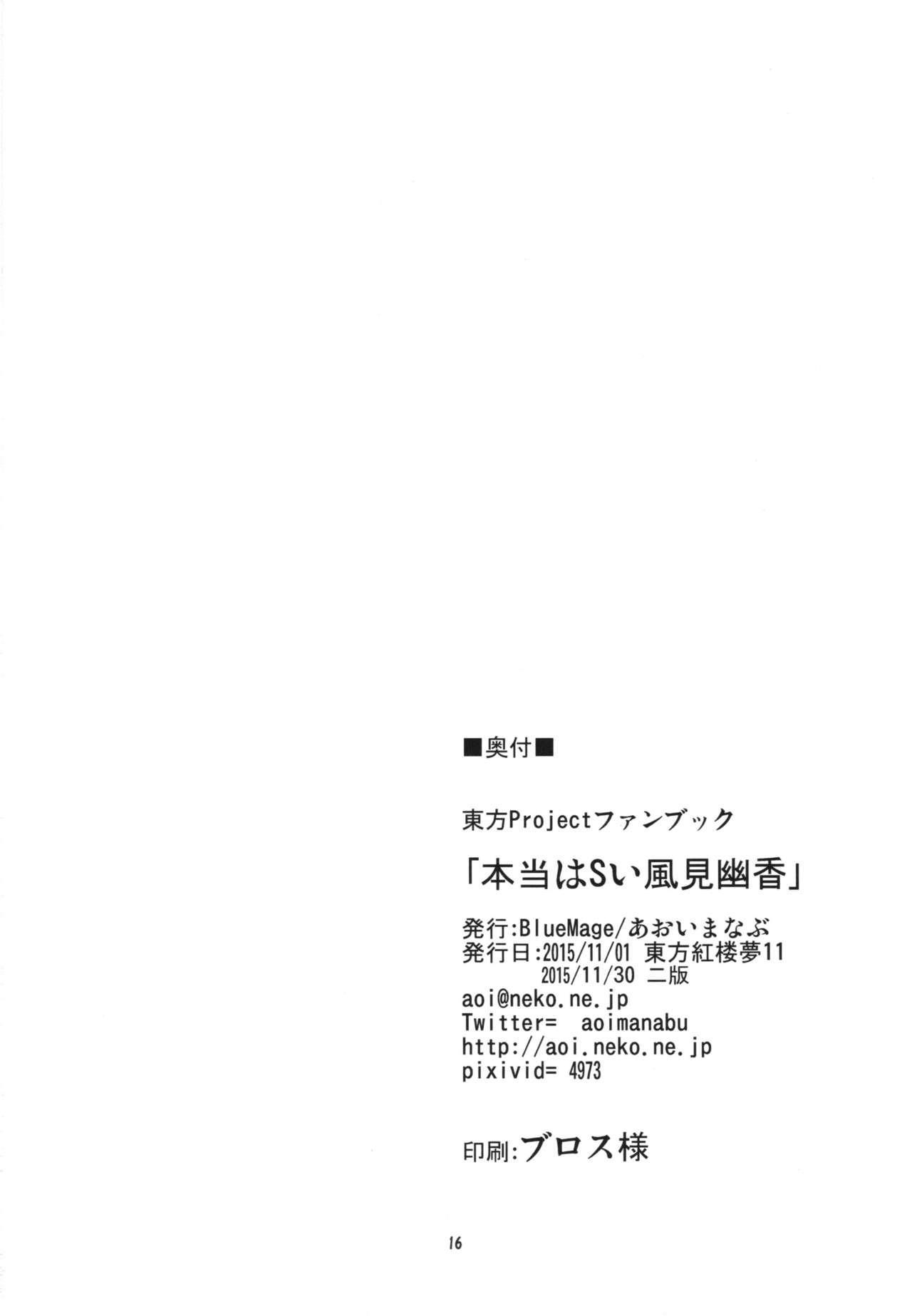 Hontou wa S-i Kazami Yuuka 17