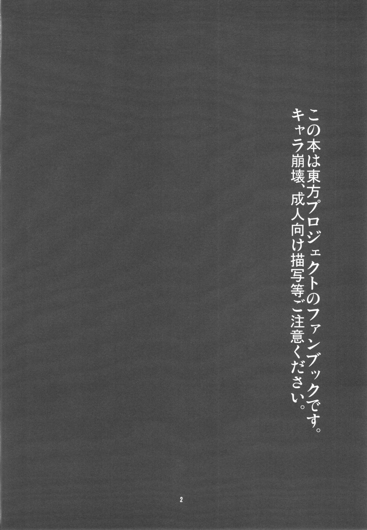Hontou wa S-i Kazami Yuuka 3