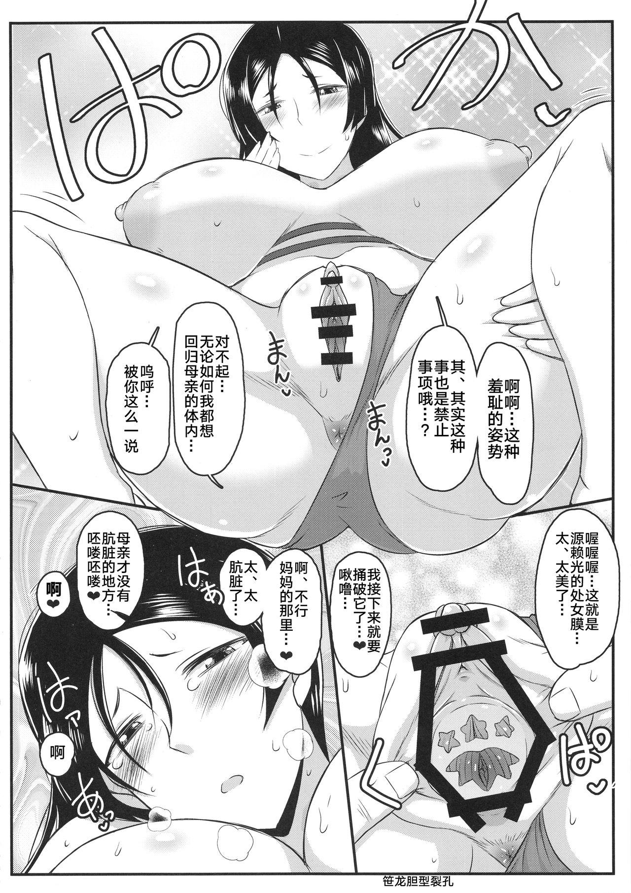 Fate Dosukebe Order 10