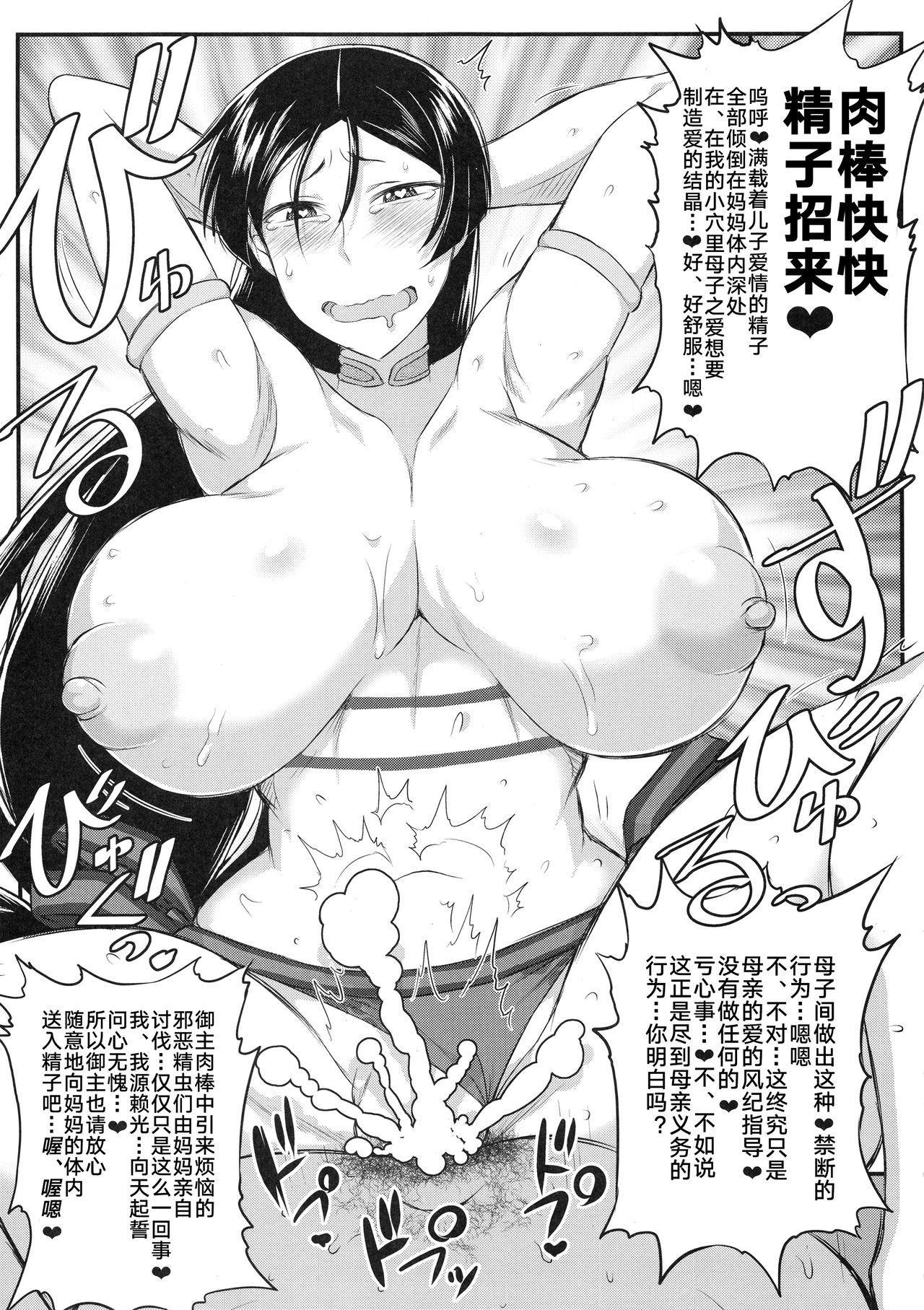Fate Dosukebe Order 13