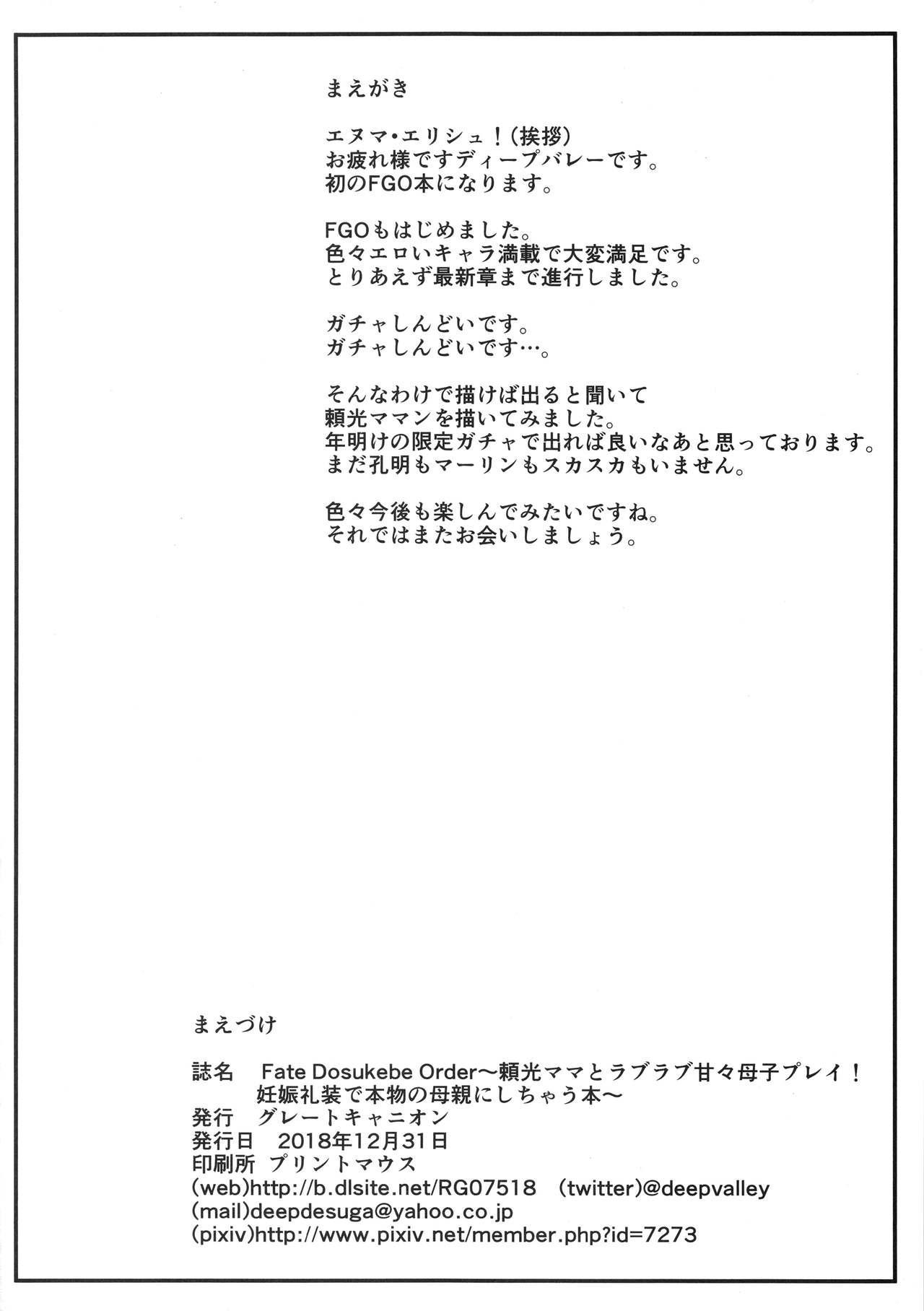 Fate Dosukebe Order 2