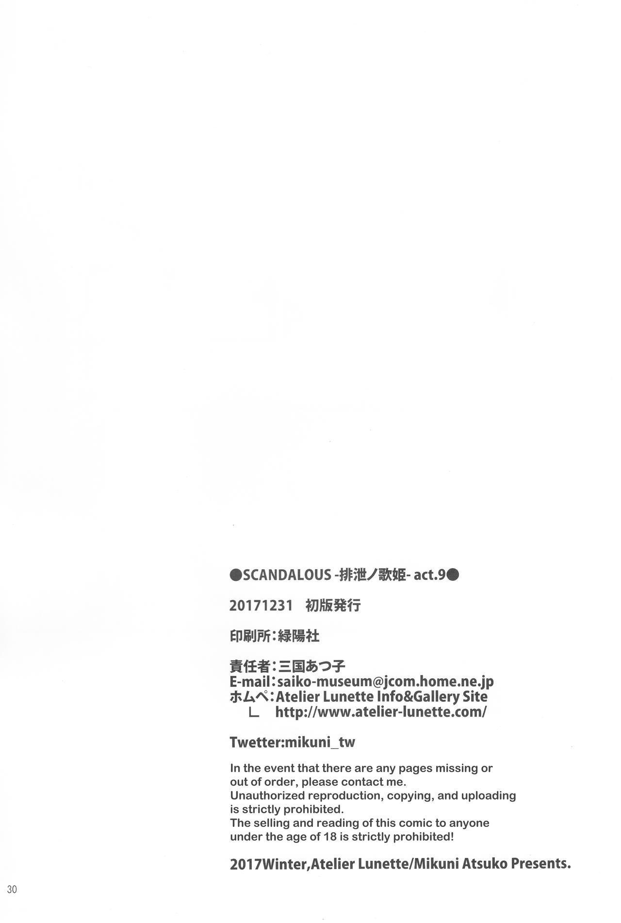 (C93) [Atelier Lunette (Mikuni Atsuko)] SCANDALOUS -Haisetsu no Utahime- act.9 [English] 29