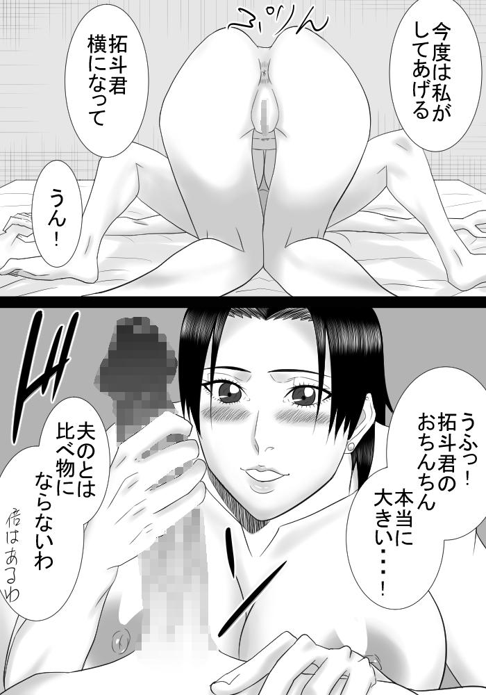 Tomodachi no mama wa boku no himitsu no koibito 11