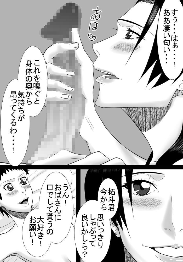 Tomodachi no mama wa boku no himitsu no koibito 12