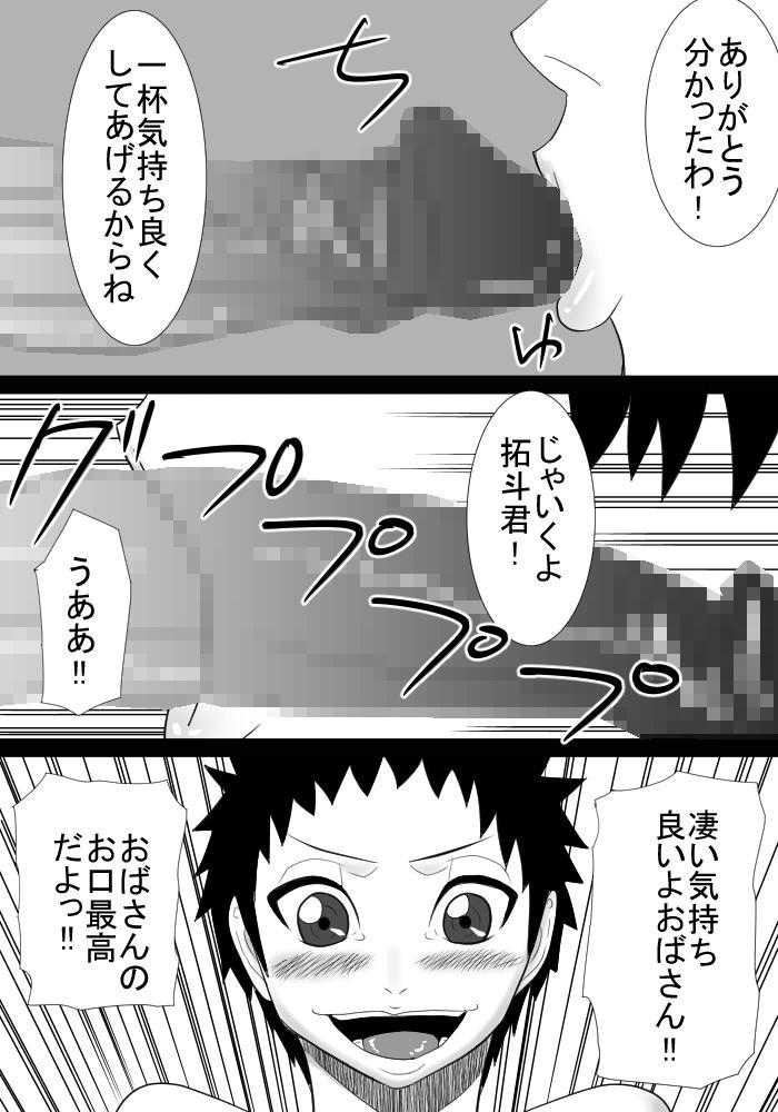Tomodachi no mama wa boku no himitsu no koibito 13