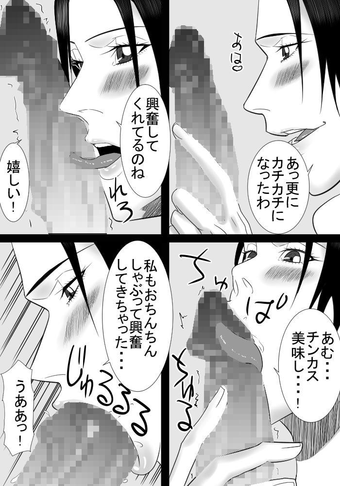 Tomodachi no mama wa boku no himitsu no koibito 16