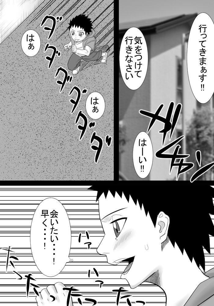 Tomodachi no mama wa boku no himitsu no koibito 1