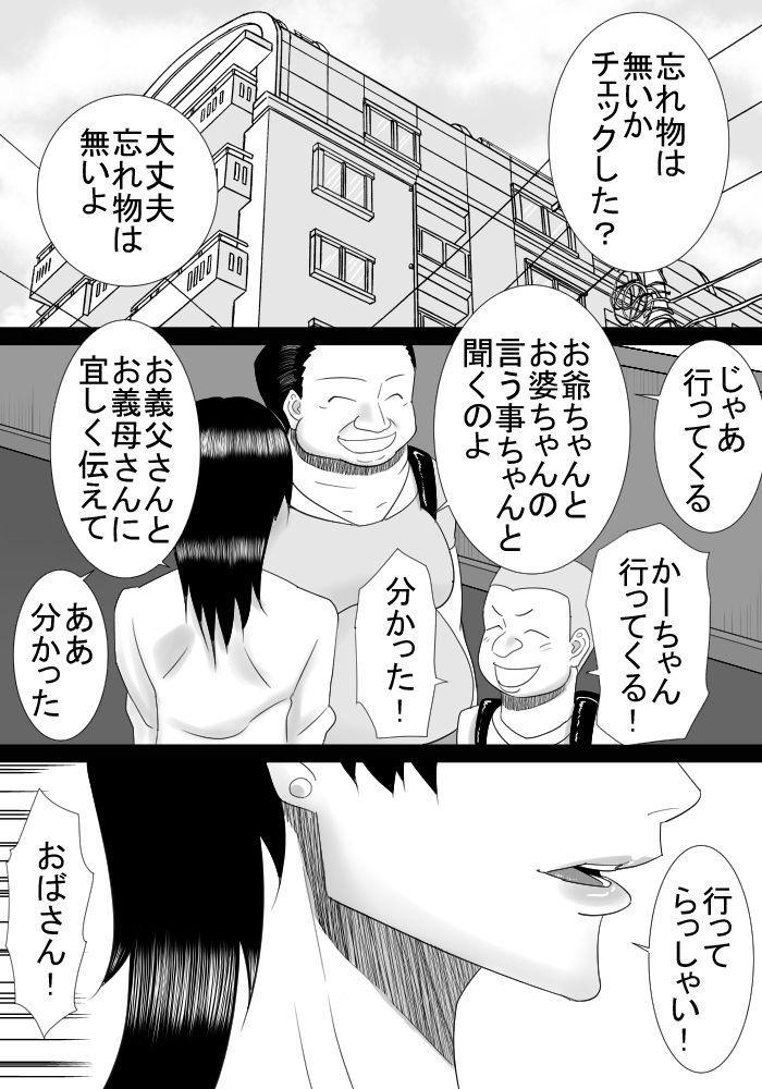 Tomodachi no mama wa boku no himitsu no koibito 2