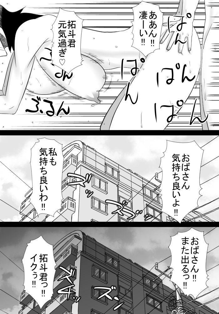 Tomodachi no mama wa boku no himitsu no koibito 51