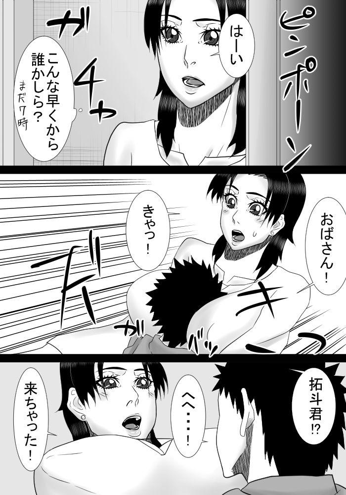 Tomodachi no mama wa boku no himitsu no koibito 55
