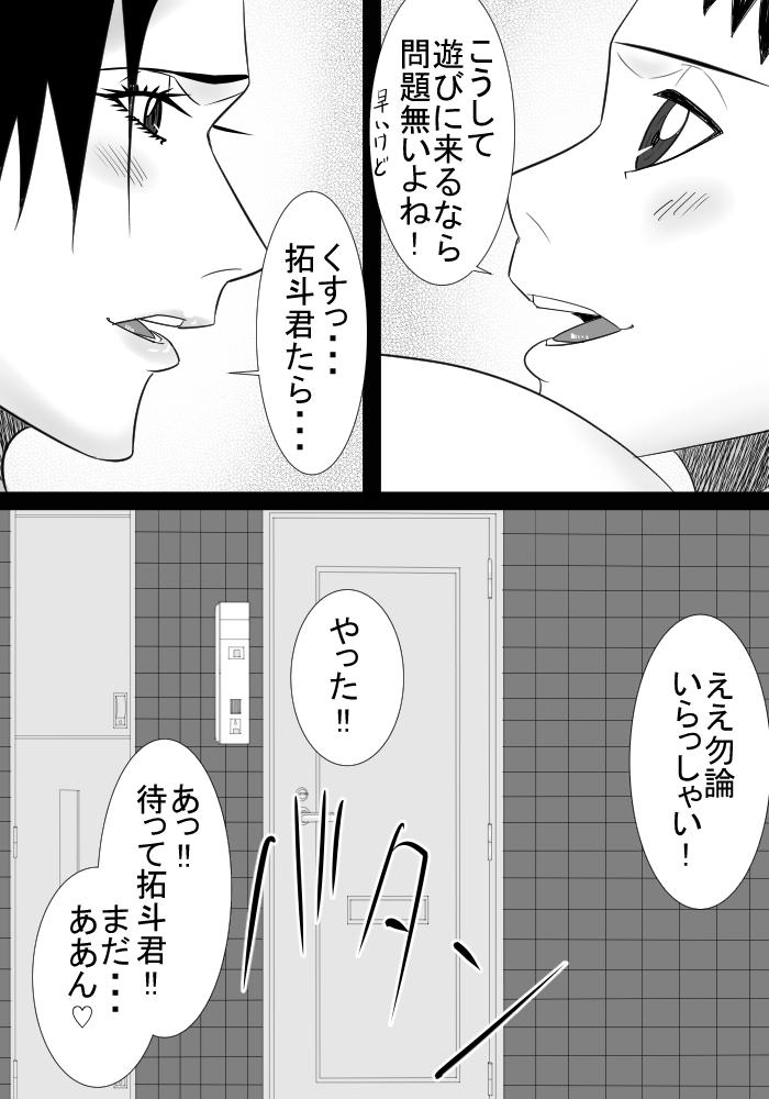 Tomodachi no mama wa boku no himitsu no koibito 56