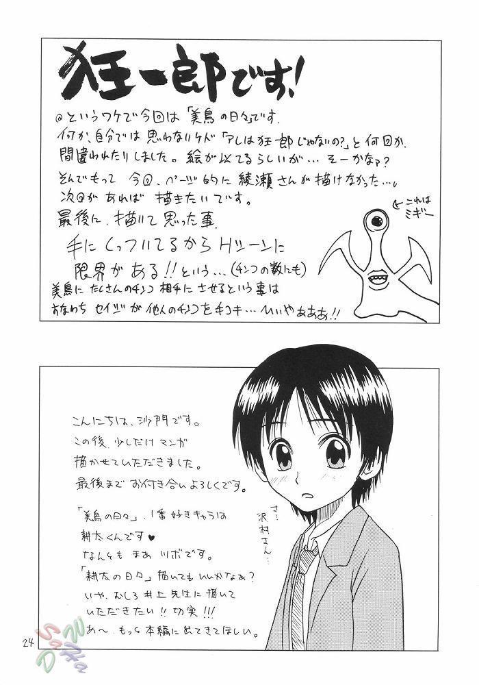 Musuko no Koibito 23