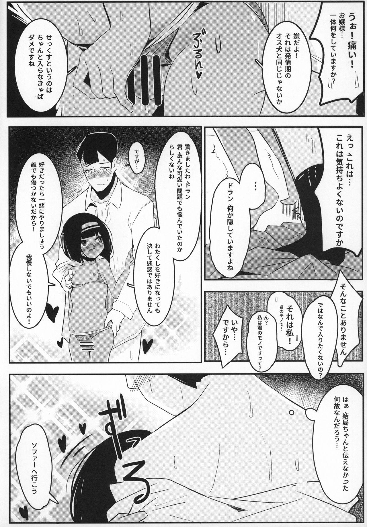 Ojou-sama... Kore ga Saigo desu yo ne? 16