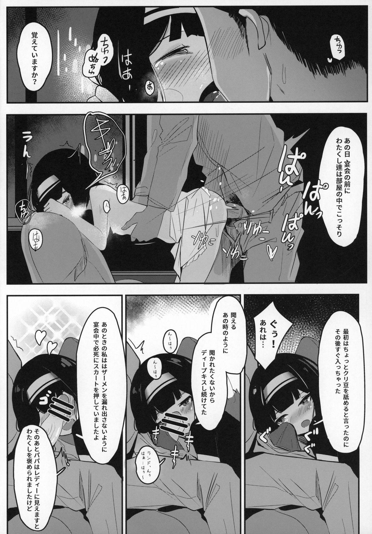 Ojou-sama... Kore ga Saigo desu yo ne? 8