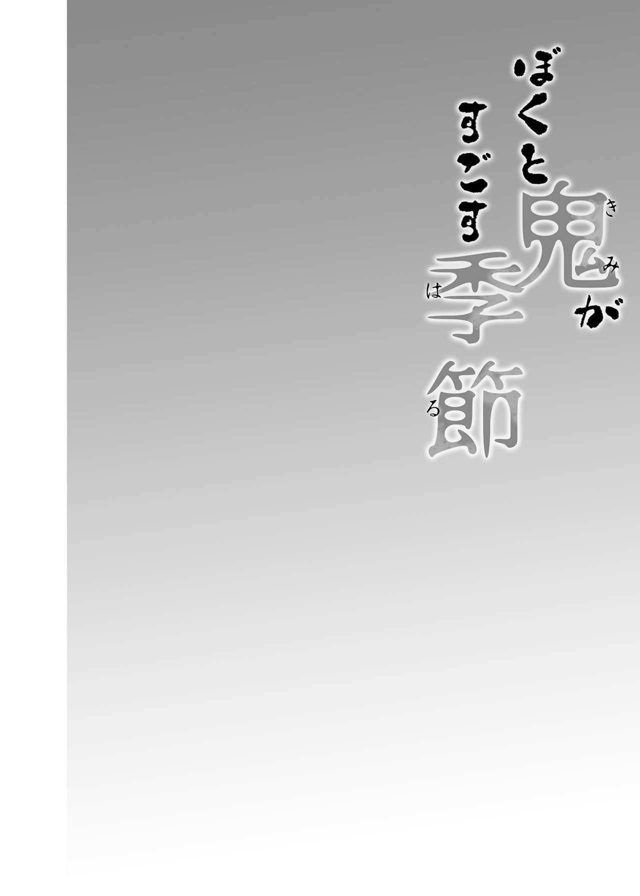 Boku to Kimi ga Sugosu Haru 5