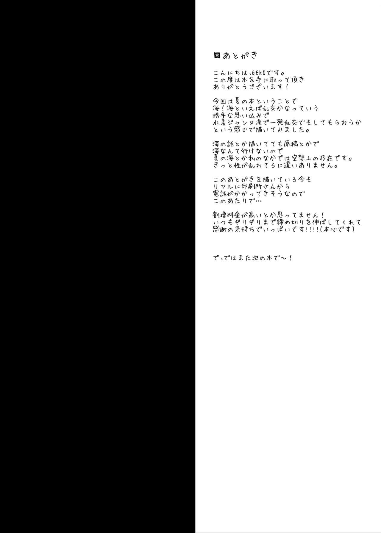 Natsu da! Umi da! Rankou da!! Jeanne's Summer Festival 18