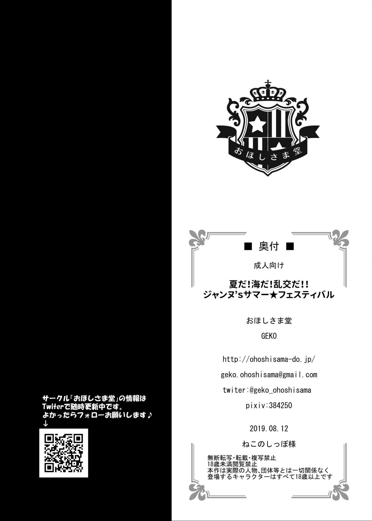 Natsu da! Umi da! Rankou da!! Jeanne's Summer Festival 20