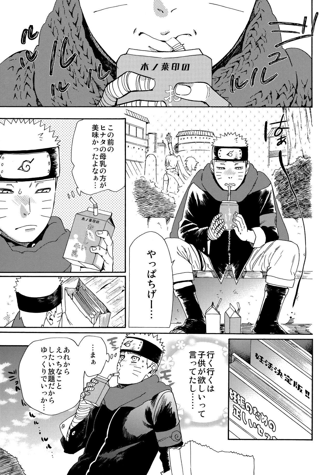 Oishii Milk 53