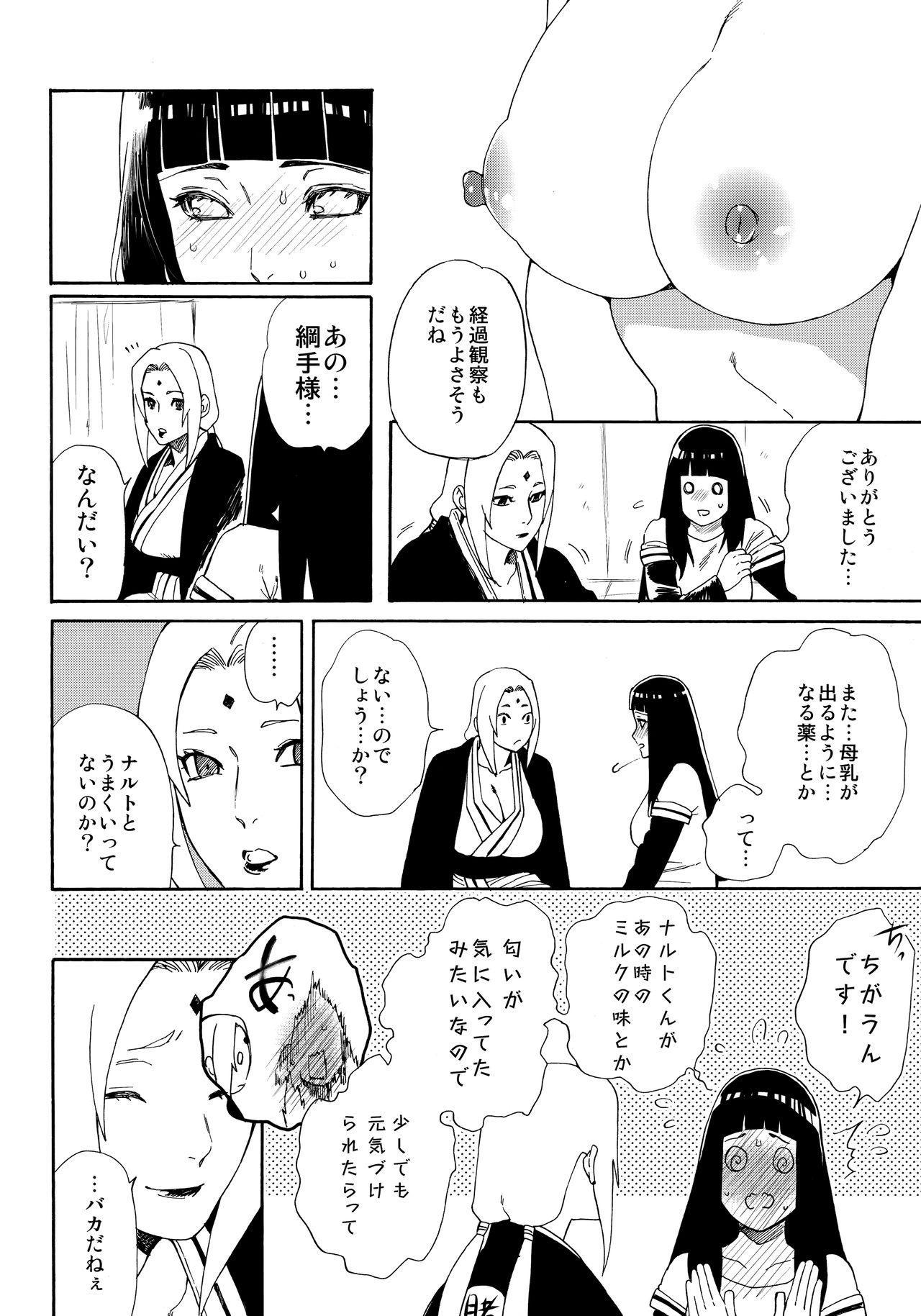 Oishii Milk 54