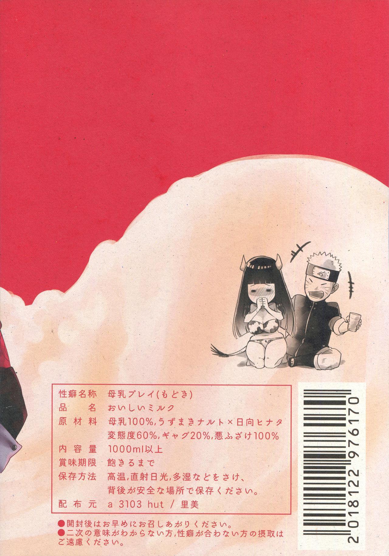 Oishii Milk 61