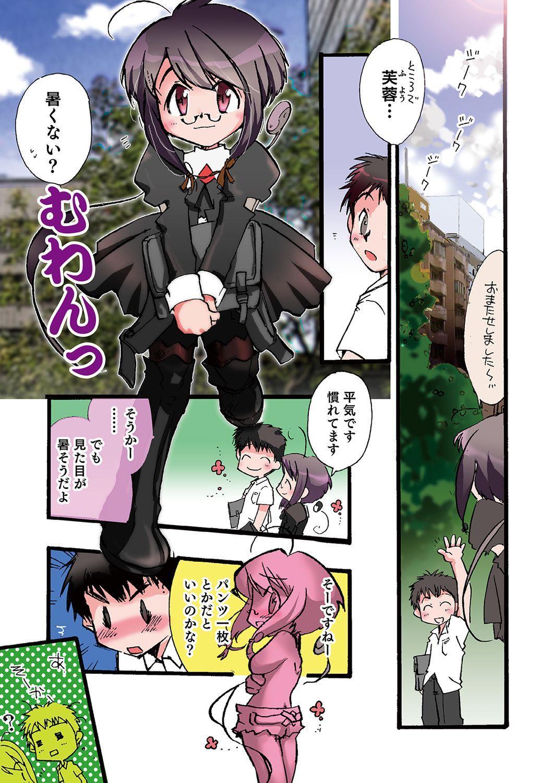 Otokonoko Heaven's Door 9 102