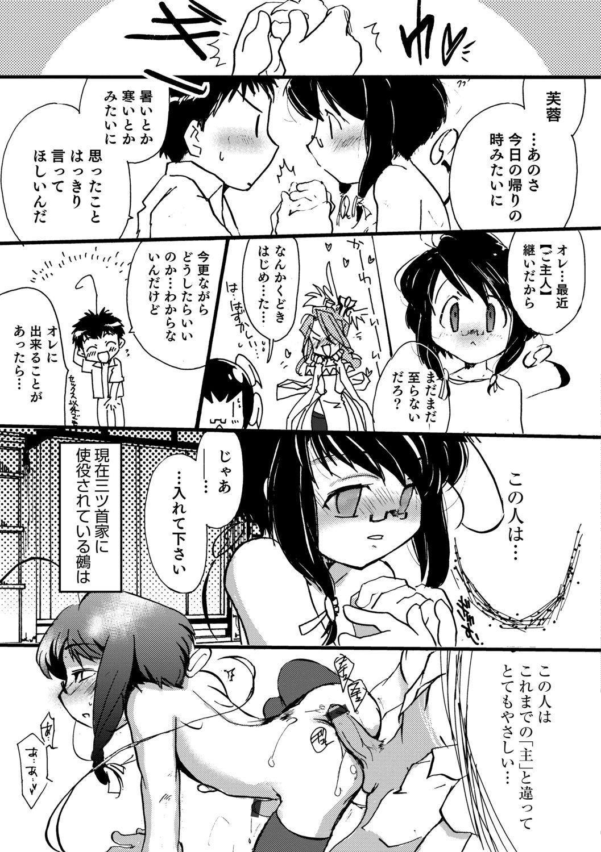Otokonoko Heaven's Door 9 110