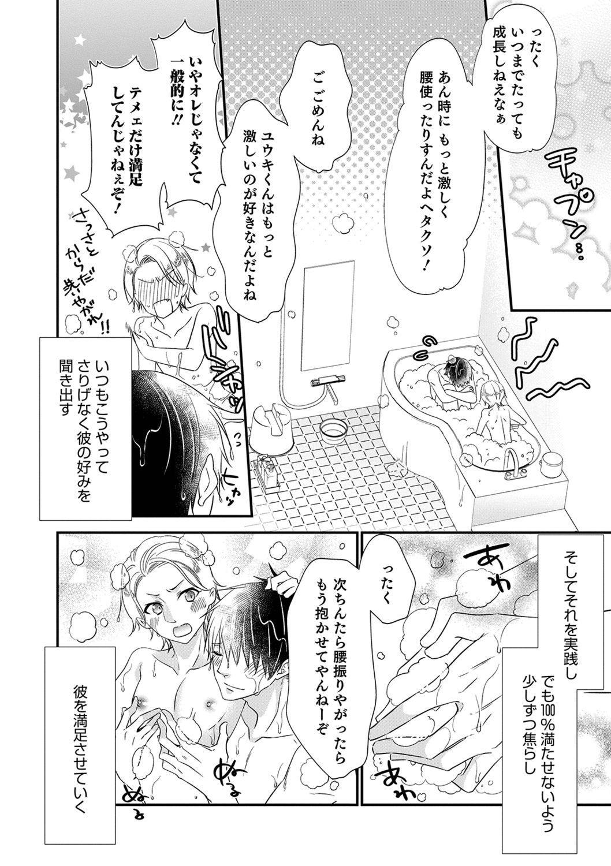 Otokonoko Heaven's Door 9 27