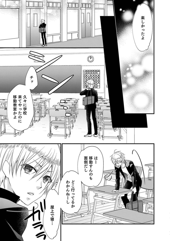 Otokonoko Heaven's Door 9 30