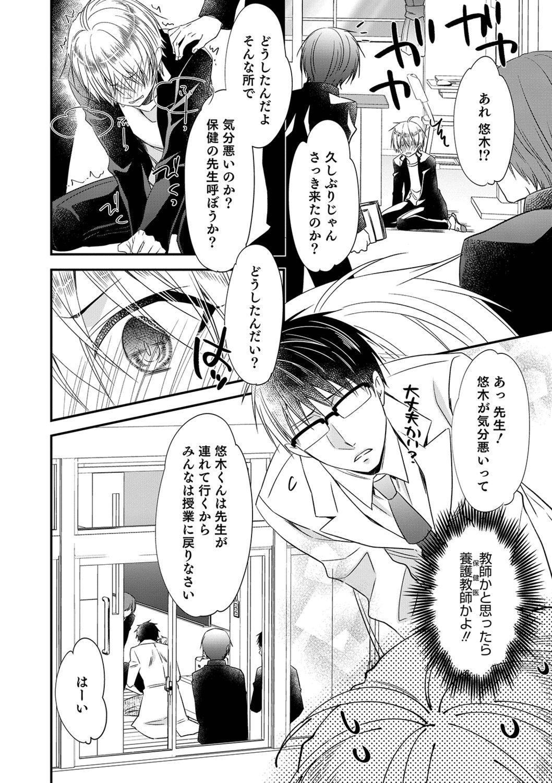 Otokonoko Heaven's Door 9 35