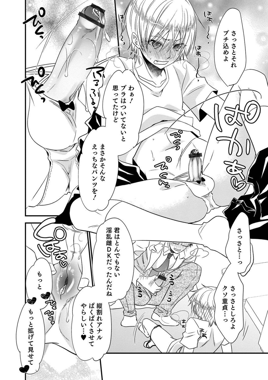 Otokonoko Heaven's Door 9 37