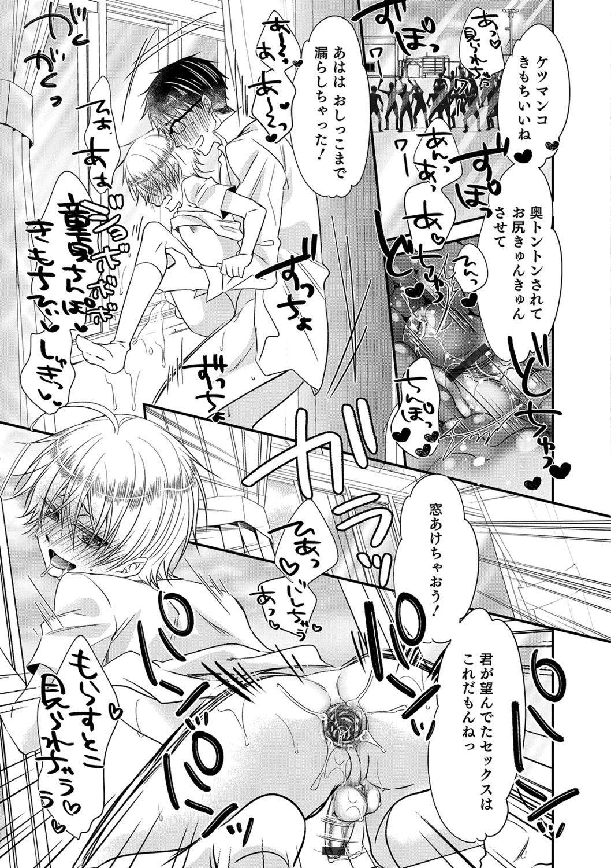 Otokonoko Heaven's Door 9 40