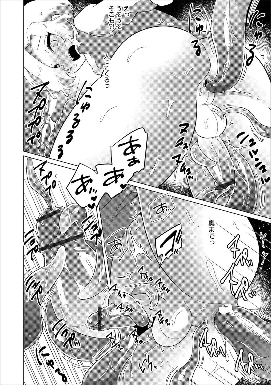 Otokonoko Heaven's Door 9 47