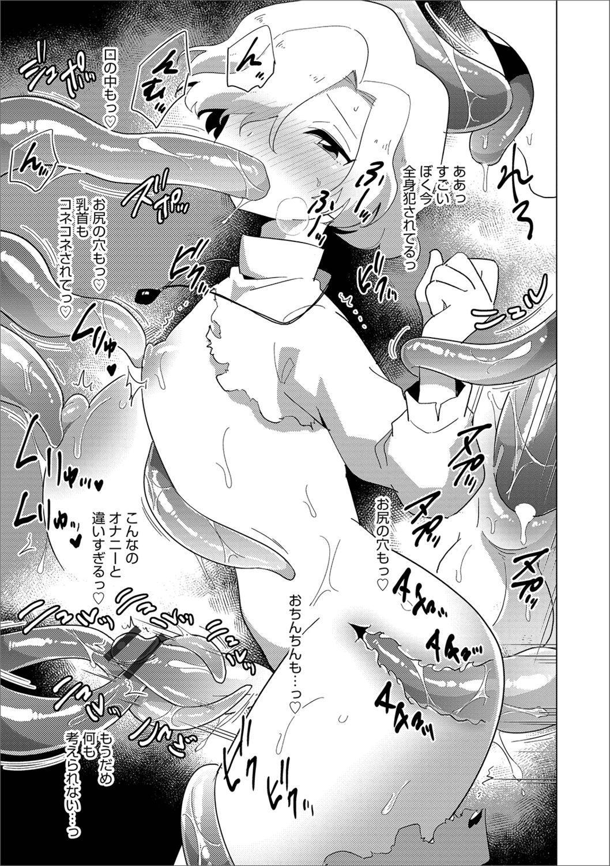 Otokonoko Heaven's Door 9 48