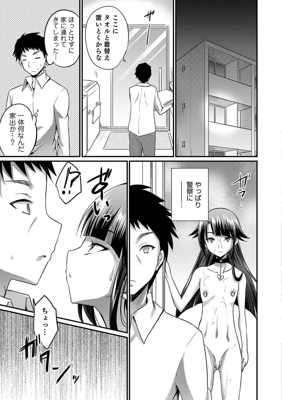 Otokonoko Heaven's Door 9 4