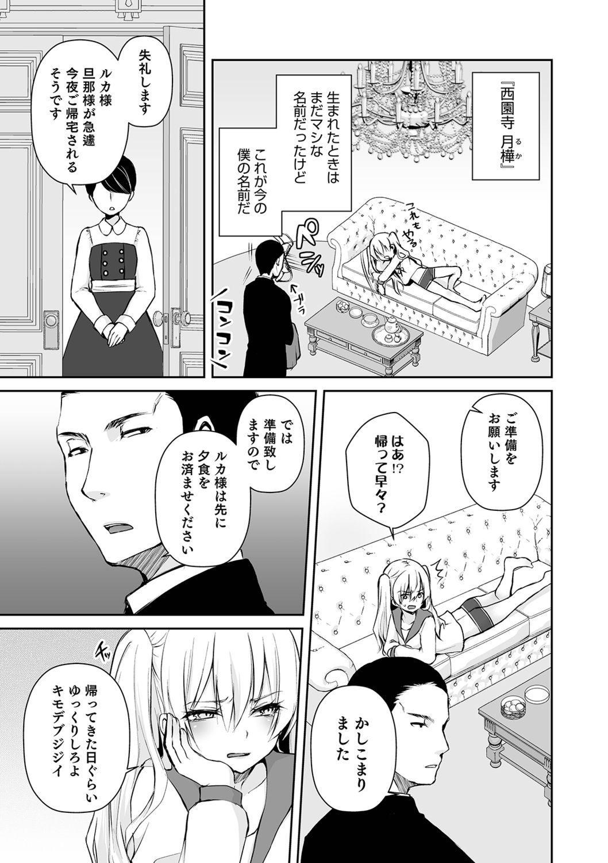 Otokonoko Heaven's Door 9 52