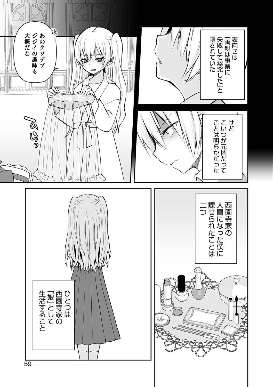 Otokonoko Heaven's Door 9 58