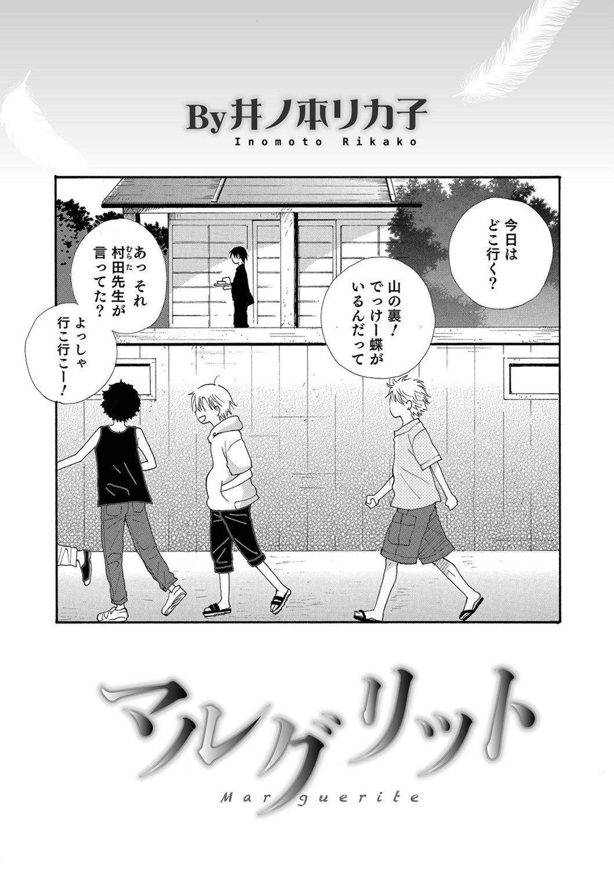Otokonoko Heaven's Door 9 70