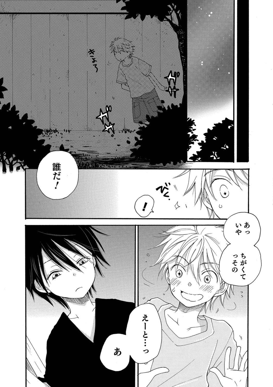 Otokonoko Heaven's Door 9 72